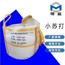 四川翻砂成型工业级小苏打 明益工贸 食品级碳酸氢钠