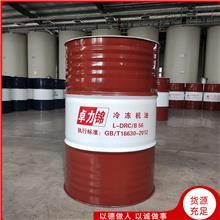 合成冷冻机油 低温冷冻油 润滑油 出售价格