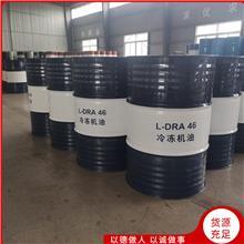 工业润滑油 冷冻机油 空调冷冻油 厂家价格