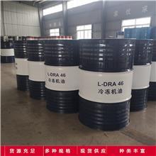 现货报价 压缩机冷冻油 46#冷冻机油 工业润滑油