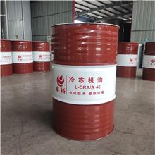 长期出售 压缩机冷冻油 工业冷冻机油 冷冻压缩机润滑油