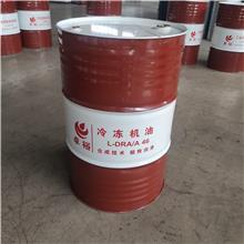 低温冷冻油 合成冷冻机油 冷冻机油润滑油 销售供应