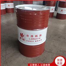 冷冻机油 合成冷冻油 发动机润滑油市场价格