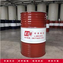 产地货源 46#冷冻机油 合成冷冻机油 压缩机冷冻油