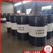 现货销售 冷冻机油 冷冻油制冷压缩机 工业冷冻机油