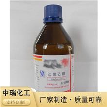 乙酸乙酯有机化工原料 工业溶剂 乙酸乙酯销售 厂家供应
