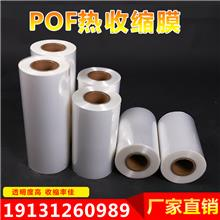工艺品POF包装膜 礼品POF收缩膜 POF相框热收缩膜 pof画框/玩具文具包装膜