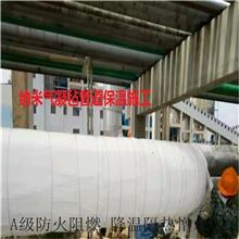 生产纳米气凝胶保温毡 可与其他材料复合使用 纳米气凝胶毡价格 源头厂家