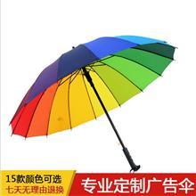 16骨直杆伞 长柄彩虹晴雨伞 防风太阳伞 长伞定制广告伞logo