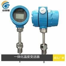铠装一体化温度变送器 4-20ma温度传感器探头 Pt100热电阻