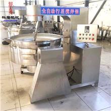 蓝莓酱行星炒锅 梅干菜行星搅拌炒锅 牛轧糖炒制锅