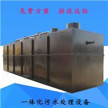 食品加工污水处理地埋式成套设备 方便面加工污水中小型污水处理设备 中水回用设备