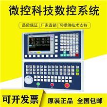 东莞滚齿机数控系统_佛山数控滚齿机系统_四轴滚齿机数控系统套装6TA_伺服电机