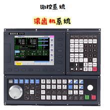东莞数控滚齿机系统 数控滚齿机系统厂家 滚齿机CNC数控控制系统