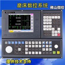 广东数控滚齿机系统 滚齿机改造数控系统 四轴滚齿机数控系统厂家