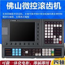 数控滚齿机系统3150 3180滚齿机改造花键铣数控系统 四轴数控系统开发