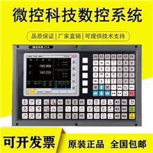 湖北数控系统厂家_高精密全自动六角车床数控系统_两轴数控系统价格