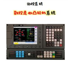 CNC数控系统 数控滚齿机系统 凸轮走心机数控车床凸轮机数控系统价格