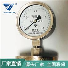 压力表不锈钢 耐震抗震压力仪表 防震压力表 充油压力表