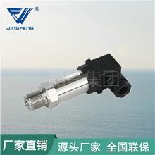 压力变送器  扩散硅压力传感器  供水压力变送器 厂家供货 可批发