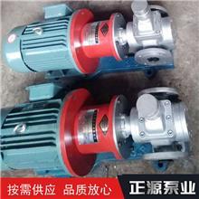 正源泵业销售 不锈钢高粘度磁力泵 磁力驱动泵 封磁力驱动泵 来电订购