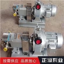 正源泵业供应食品高粘度输送凸轮式双转子泵,船用泵,不锈钢凸轮转子泵来电订购