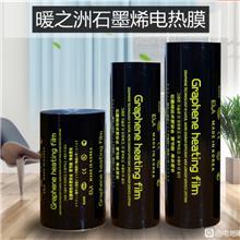 石墨烯碳纤维电采暖 木地板电热膜 WiFi智能电取暖石墨烯电热膜电地暖 石墨烯发热膜安装,