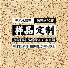 淮南pc仿石材地面砖价格