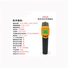 AR330测温仪红外线测温仪温度计非接触式测温计手持式高精度温枪