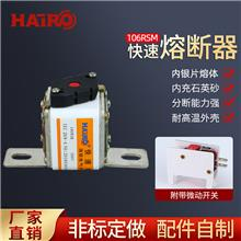 方管L型低压熔断器106RSM 500V500A-2耐高温快速熔体