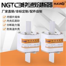 低压熔断器NGTC3方管刀型触头快速熔断体陶瓷保险丝
