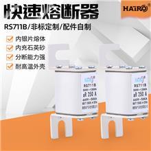 方管L型低压熔断器RS711B 660V250A银片保险丝