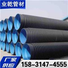 HDPE双壁波纹管 SN8聚乙烯大口径排水排污管 PE雨水分流管道
