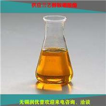 苏州三乙醇胺硼酸酯 三乙醇胺硼酸酯防锈剂 量大优惠 无锡润优普价格优惠