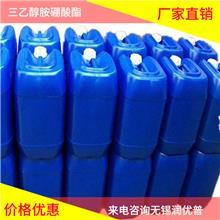 厂家出售 防锈剂三乙醇胺硼酸酯 工业级三乙醇胺硼酸酯 润优普量大优惠
