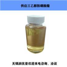 大量批发 三乙醇胺硼酸酯生产厂家 三乙醇胺硼酸酯价格 润优普价格不贵