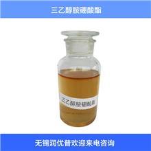 三乙醇胺硼酸酯 三乙醇胺硼酸酯厂家 三乙醇胺硼酸酯生产厂家