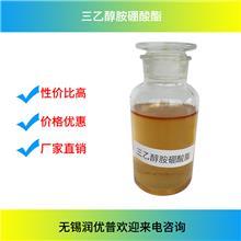 三乙醇胺硼酸酯 江西三乙醇胺硼酸酯 无锡润优普生产厂家