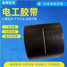 厂家供应电工胶带 PVC电工电气绝缘线束胶带 PVC电工胶带