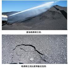 防风防沙抑尘剂 煤炭环保抑尘剂 生产厂家胜城