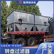 转盘过滤器 过滤设备 黑龙江转盘过滤器 斯博康环保