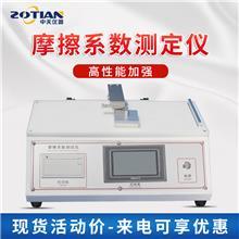 ZT-3009紧固件摩擦系数测试仪 摩擦系数测试方法 摩擦系数测试仪器