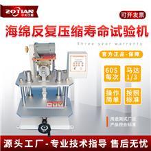 ZT-3012测试压缩 多用途压缩试验机 海绵压缩试验机