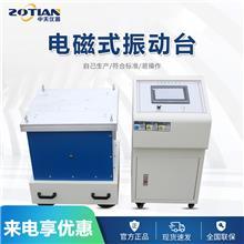ZT-ZD震动测试仪器 广州振动测试 三综合振动试验系统 低频振动试验台