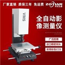 ZT-VMS影像测量仪2.5次元 常州影像测量仪 佛山影像测量仪器