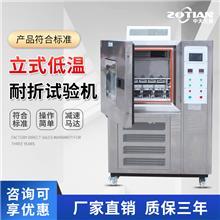 ZT-7130低温脆化试验 耐折低温冲击试验机报价 超低温设备价格