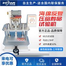 ZT-3012海绵压缩试验机 压缩变形检测 压缩强度检测