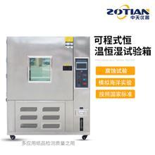 ZT-800L大型恒温恒湿房 恒温恒湿试验箱 酒窖恒湿恒温机组