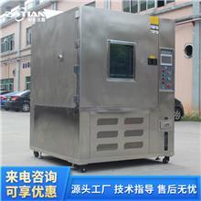 ZT-408L上海恒温恒湿机 恒温恒湿试验箱 酒窖恒温恒湿机厂家