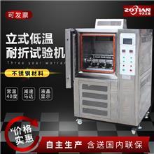 ZT-7130低温弯折 耐折低温耐寒试验机 低温设备